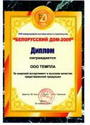БЕЛОРУССКИЙ ДОМ-2009