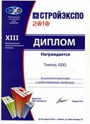 стройэкспо2010