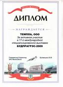 БУДПРАГРЕС-2009
